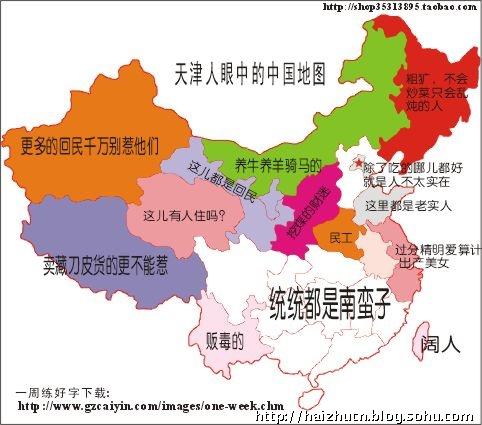人眼中的中国地图