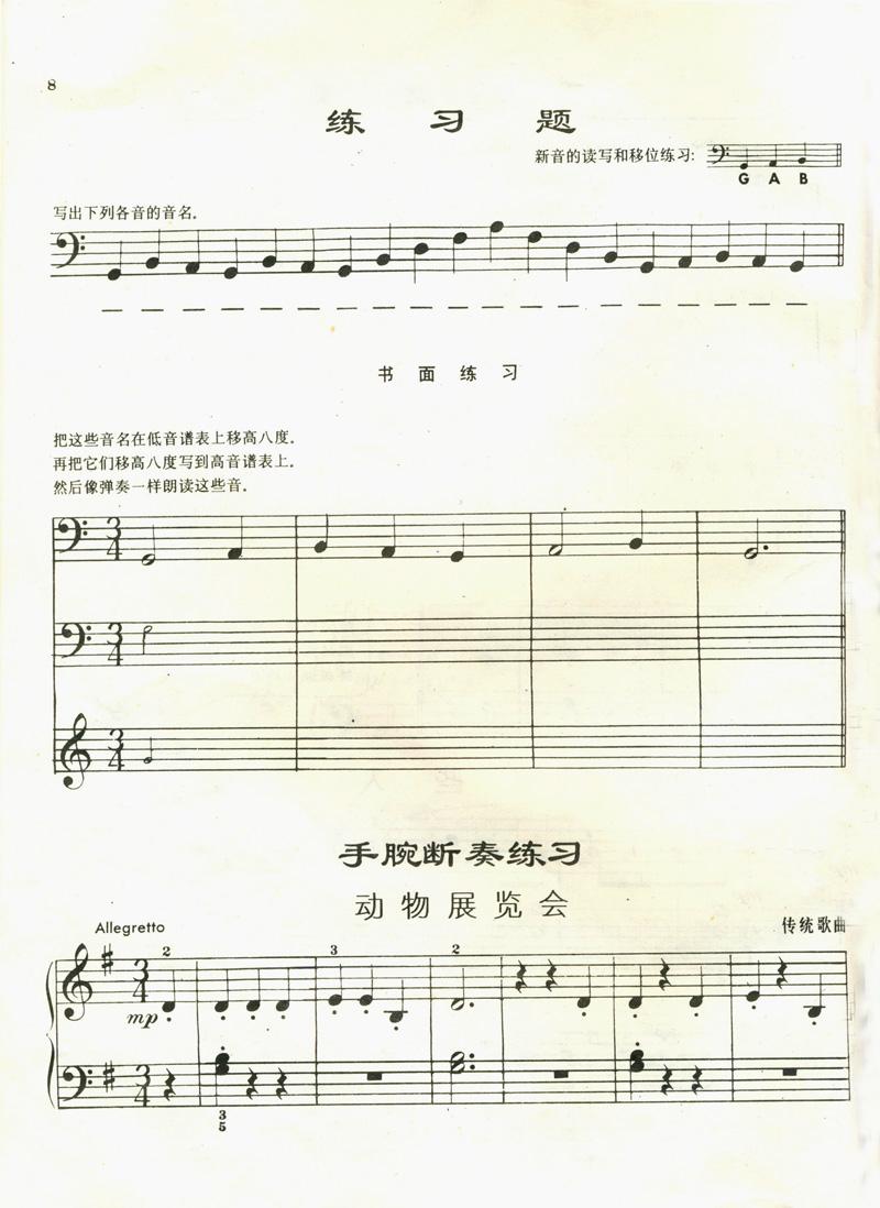 钢琴左手谱子图解