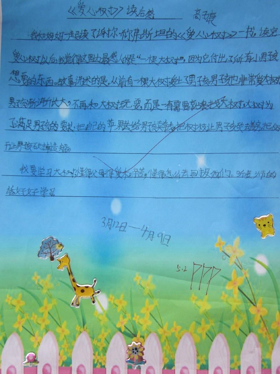 初中英语手抄报a4纸