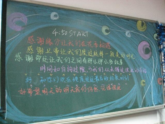 庆元旦黑板报的设计:元旦快乐