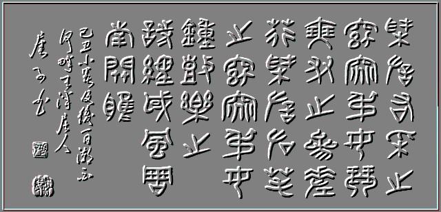关雎配画_书法欣赏(二十九)-金文横幅诗经-关雎续-110/?图片