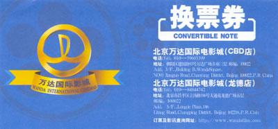 万达电影票兑换券38元,就去北京所有地的万达电影院享受新片电影上龙的大片图片