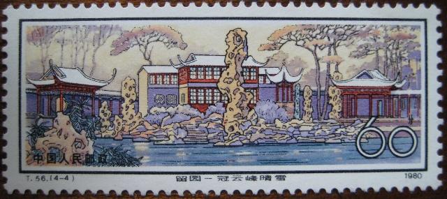 苏州园林——留园