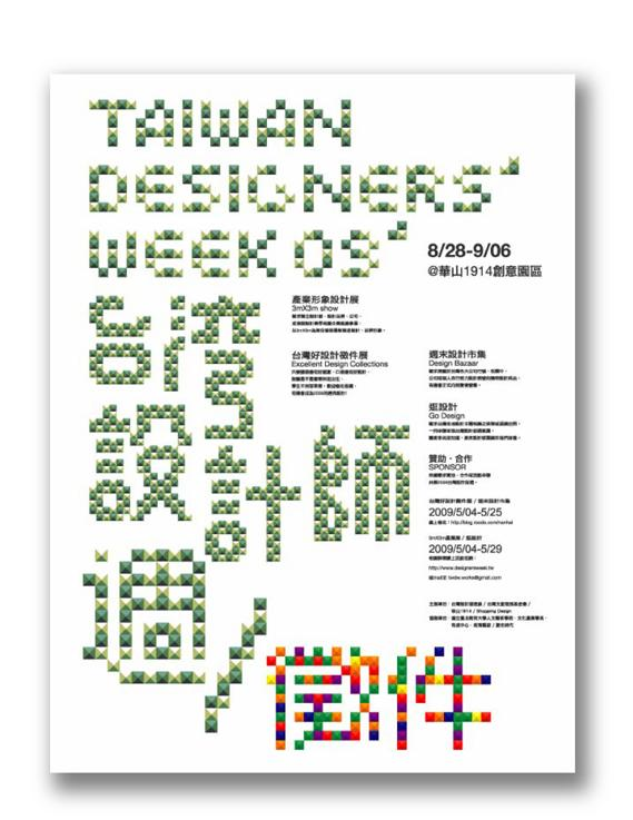台湾设计师周杂志稿