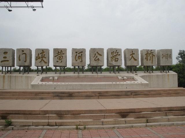 【济南圈】新的征程 25b(三门峡黄河大桥)