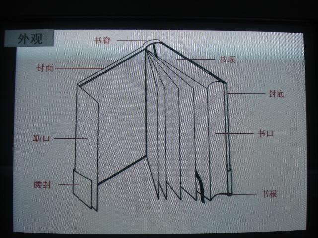 而书籍装帧设计是书籍造型设计的总称.