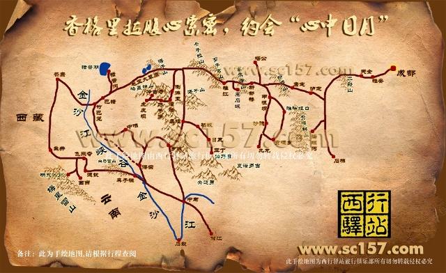 茶马盐古道 【手绘地图】: ]]>