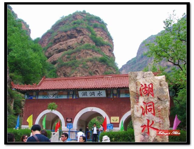 湖洞水自然风景区在北京市平谷区,距金海湖12公里,为一条长约6公里的