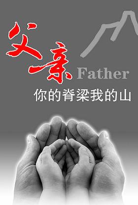 父亲节感恩诗歌?