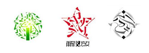 3 解构体汉字的应用         解构是相对于结构而言的.