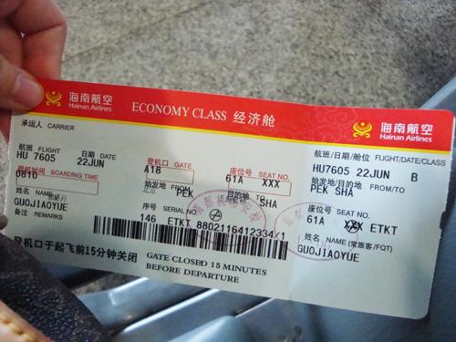 上海厦门特价机票_北京到上海的机票_北京到曼谷的机票_机票_淘宝助理