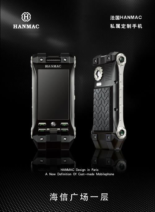 hanmac法国私属定制手机进驻海信广场1f