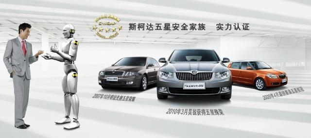 品牌俱乐部≡ 上海斯柯达车友会 清凉与安全共享——试驾斯柯达