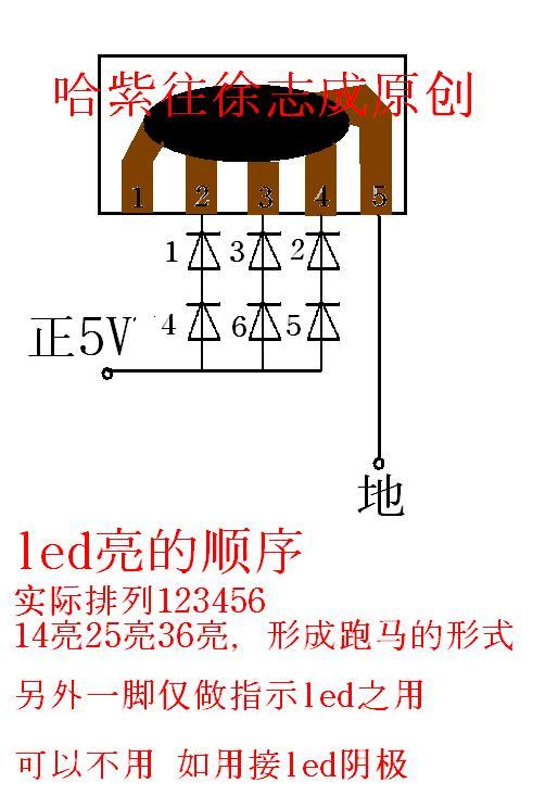 手机万能充电器跑马灯eg9030典型应用电路