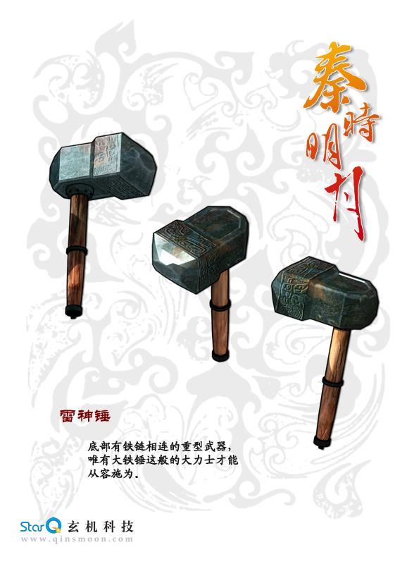该排名为 秦时明月 中十大名剑的排名
