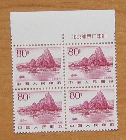 普21 祖国风光邮票