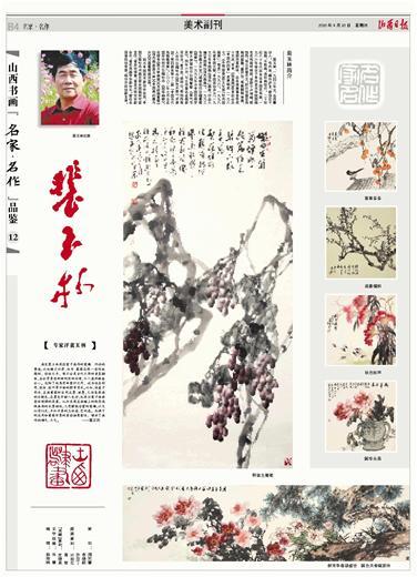 出版有《裴玉林画集》《怎样画葡萄》《百杰画家裴玉林》《中国画的墨