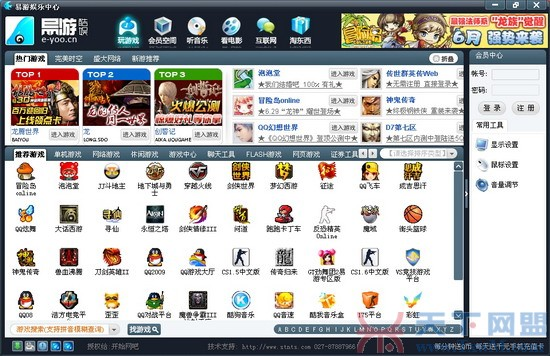 桌面侧边栏管理小工具很有特色,网吧会员可以收藏游戏,也可调整显示