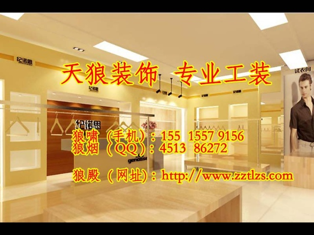 专业专卖店装修设计师解剖专卖店灯光 -价格,厂家,批发,广告牌,图片